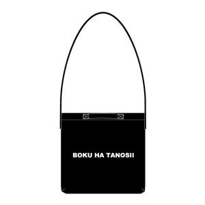 "BOKU HA TANOSII / ボクタノショルダーバッグ ""Black"""