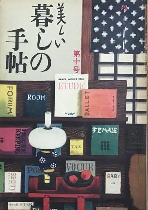 暮しの手帖 10号 初版