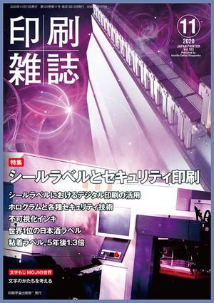『印刷雑誌』2020年11月号