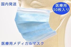 【国内発送・送料無料*1】医療用マスク CE認証、FDA認証、医療用マスク認証BFE99% 普通サイズ 在庫あり 青色 飛沫感染 ウイルス インフルエンザ 風邪