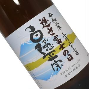 白隠正宗「2020年逆さ富士の日 322」特別限定酒 誉富士純米酒 1.8L
