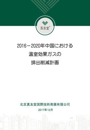 2016-2020年中国における温室効果ガスの排出削減計画
