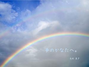 夢のかなたへ。  志水美夕 :(詩集 260ページ)