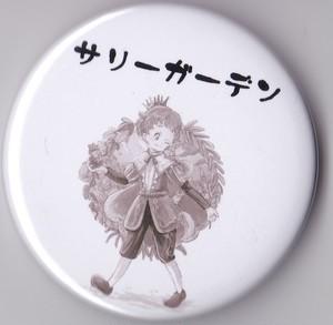 サリーガーデンⅢ缶バッチ「サリー王子」