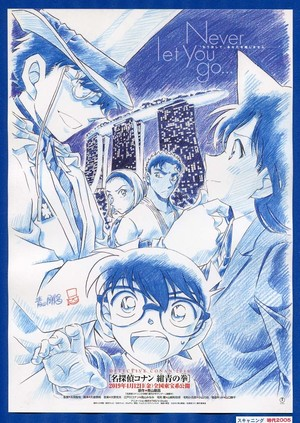 (1)名探偵コナン 紺青の拳〈フィスト〉【第23作】