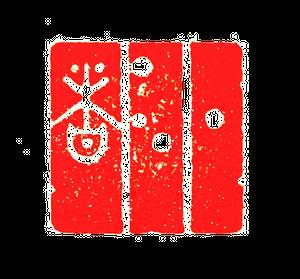 白文 二文字 デザイン篆刻