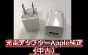 充電アダプター(アップル純正)/中古
