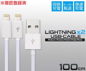 iPhone6/6Plusの充電&データー通信に! Lightning USB二股ケーブル 100cm