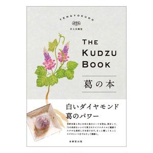 NEW【天極堂150周年記念本】 THE KUDZU BOOK 葛の本