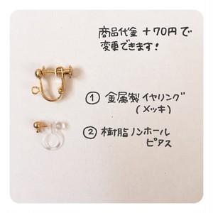 【パーツ変更】イヤリング/ノンホールピアス