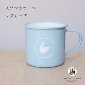 【再入荷】スワンホーローマグカップ