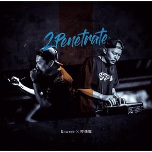 KOWREE x 呼煙魔 - 2PENETRATE (CD)