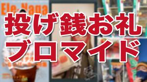 【エレ流LIVE】ブロマイド付投げ銭 2021/1/15