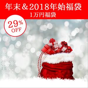 【送料無料☆数量限定】年末&2018年始福袋