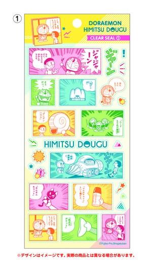 ドラえもん HIMITSU DOUGU クリアシール(全2種)  /  エンスカイ