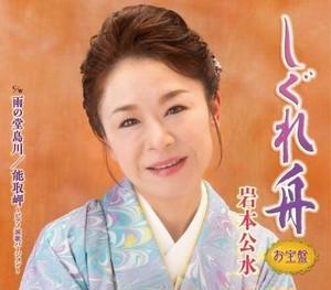 『しぐれ舟【お宝盤】』岩本公水 特典:マスクケース