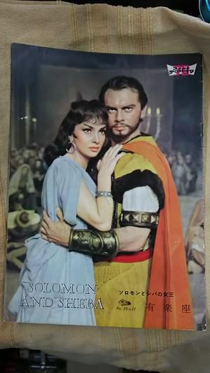 オールド映画パンフ「ソロモンとシバの女王」