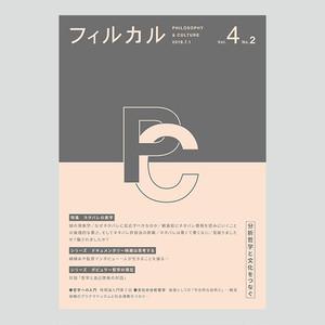 フィルカルVol. 4, No. 2