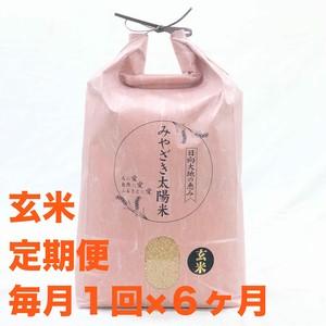 《新米》定期便<毎月1回・6ヶ月間> 有機ミルキークイーン玄米 10kg