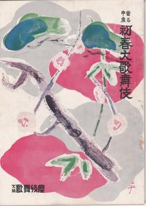 昭和31年 當る申歳新春大歌舞伎 大阪歌舞伎座 興行パンフレット