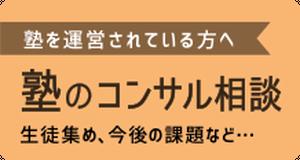 塾コンサル・出張相談