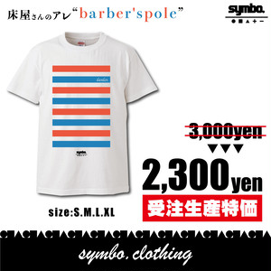【barber's pole】床屋さんのアレTシャツ / white