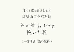 【定期便】全6種 各100g 中粗挽き(一部、送料無料)