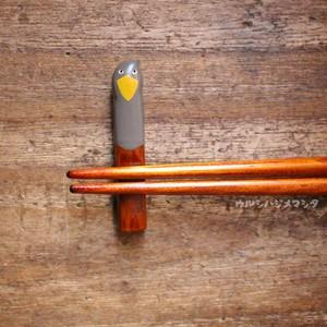 2020年限定:拭き漆の箸置き(ハシビロコウ)/URUSHI CHOPSTICK REST(SHOEBILL)