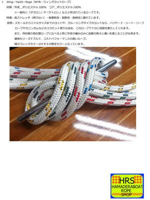 Wing-Yacht-Ropeの特徴