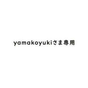 yamakoyukiさま専用