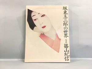 坂東玉三郎の世界【古本】