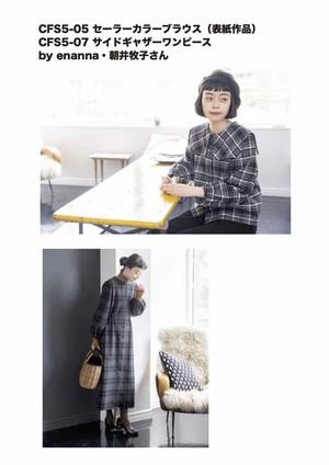 CFS5-05&07【送料無料・予約販売⭐︎COTTON FRIEND SEWING vol.5 & お好きな縫い代付き型紙 1点選べるセット〜エナンナさん】