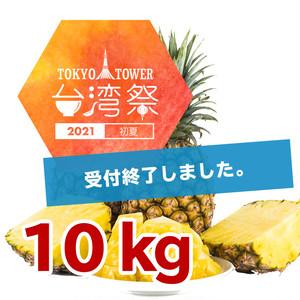 【今年最終】台湾パイナップル まとめ買いセット(1箱10kg [5個~8個入])~6月中旬から発送~