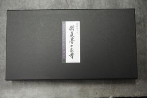 鈴鹿墨のお香セット