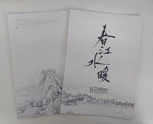 映画『春江水暖~しゅんこうすいだん』パンフレット