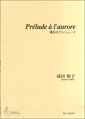 N0907 曙光のプレリュード(オーケストラ/成田和子/楽譜)