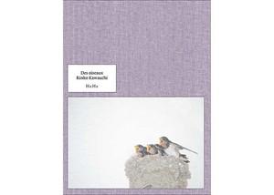 【サイン本予約】Des oiseaux (On birds)|川内倫子