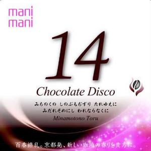 Chocolate Disco 14 / 170g