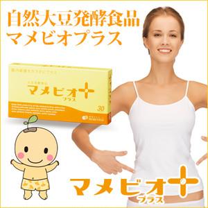 【6箱】大豆発酵食品「マメビオプラス」