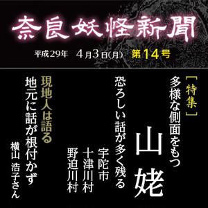 電子新聞「奈良妖怪新聞 第14号」【 銀行振込・コンビニ払い 】