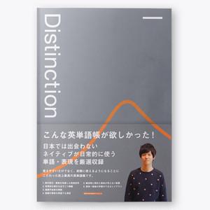 英単語帳 Distinction 1 (7-10日でお届け)
