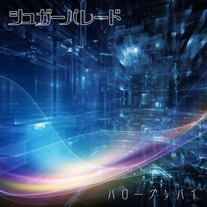 CD【ハローグッバイ】ジャケットタイプS