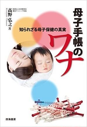 【書籍】母子手帳の罠