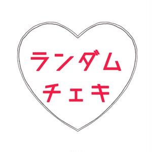 吉志柚香 ランダムチェキ[オンライン限定版]《女優メルヘン》