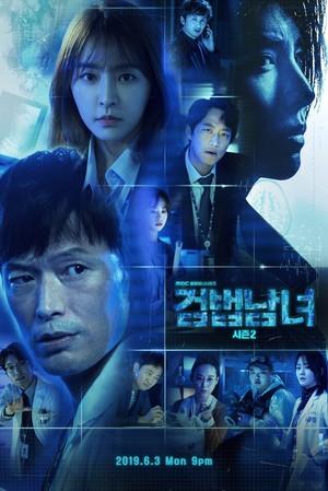 韓国ドラマ【検法男女 シーズン2】DVD版 全16話