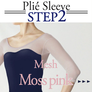 <Step2>Plié sleeve/[ 2 Mosspink mesh ]  Select body color