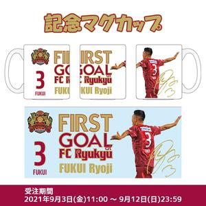 【受注生産】福井諒司選手 1stゴール記念マグカップ
