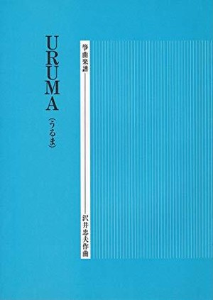 S24i79 URUMA(箏3/沢井忠夫/楽譜)