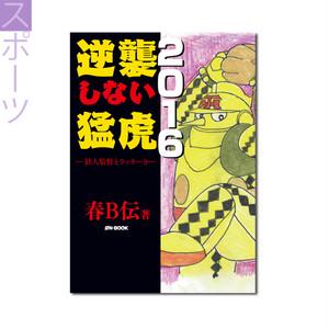 『逆襲しない猛虎2016 ――鉄人監督とラッキー9』春B伝 著 《オンデマンド》