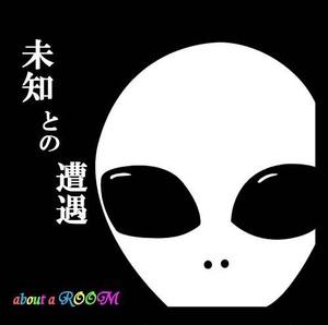 【数量限定】未知との遭遇【復刻single】